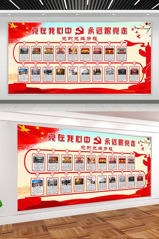 党的光辉历程中国共产党发展史-众图网
