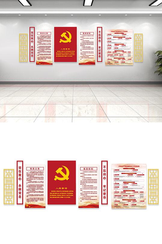 红色大气入党宣誓墙-众图网