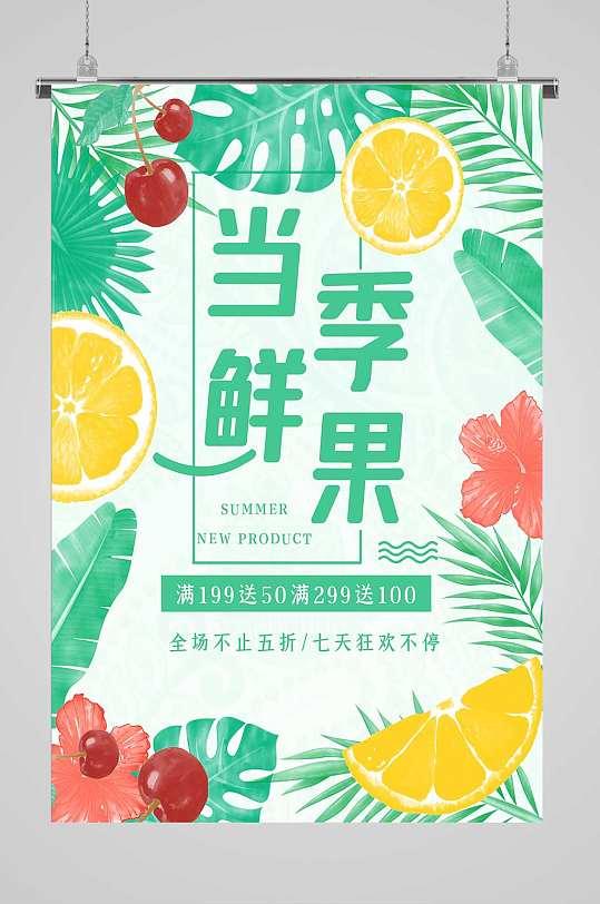 清新当季鲜果水果海报-众图网