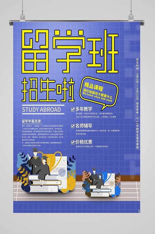 暑期留学班招生海报-众图网
