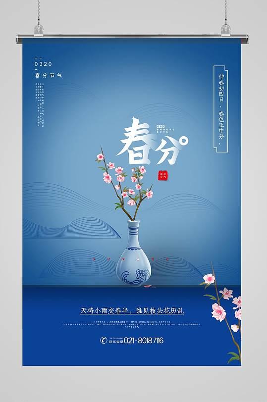 创意唯美二十四节气春分海报-众图网