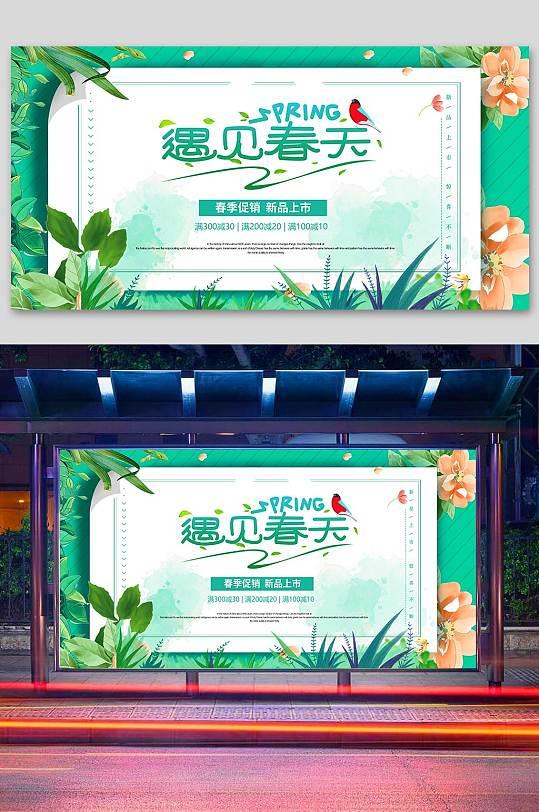 小清新蓝色春季促销展板-众图网