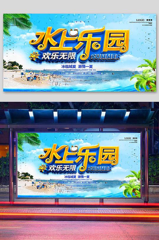水上乐园欢乐无限展板-众图网