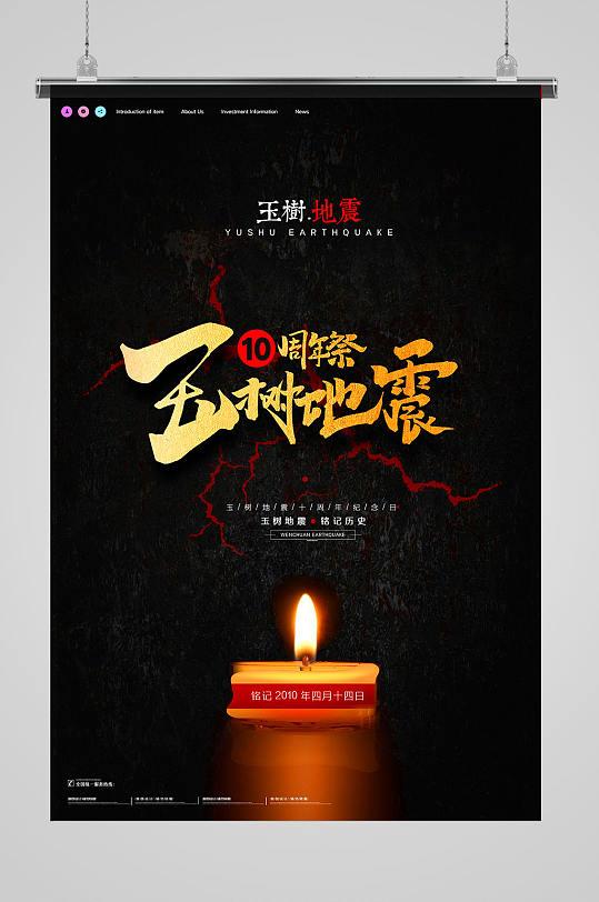 蜡烛祈福祈祷祭玉树地震10周年海报-众图网