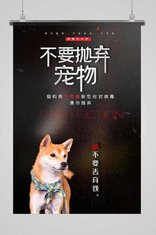 不要抛弃宠物保护动物海报-众图网