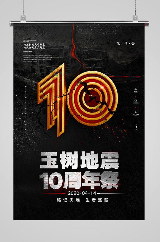 玉树地震10周年祭-众图网