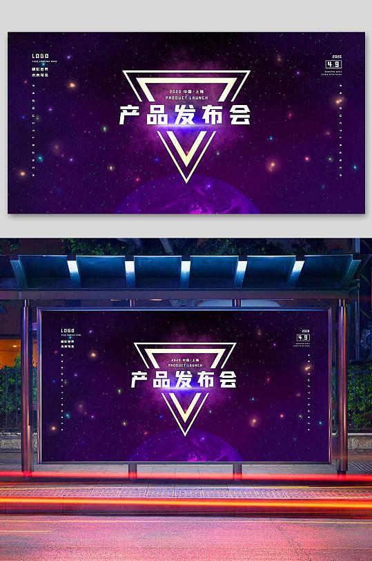大气黑紫产品发布会展板-众图网