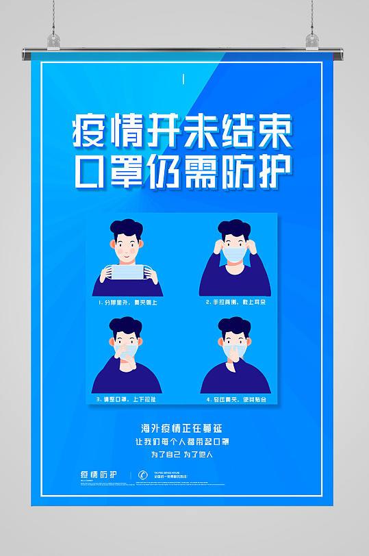 大气蓝色疫情并未结束海报-众图网