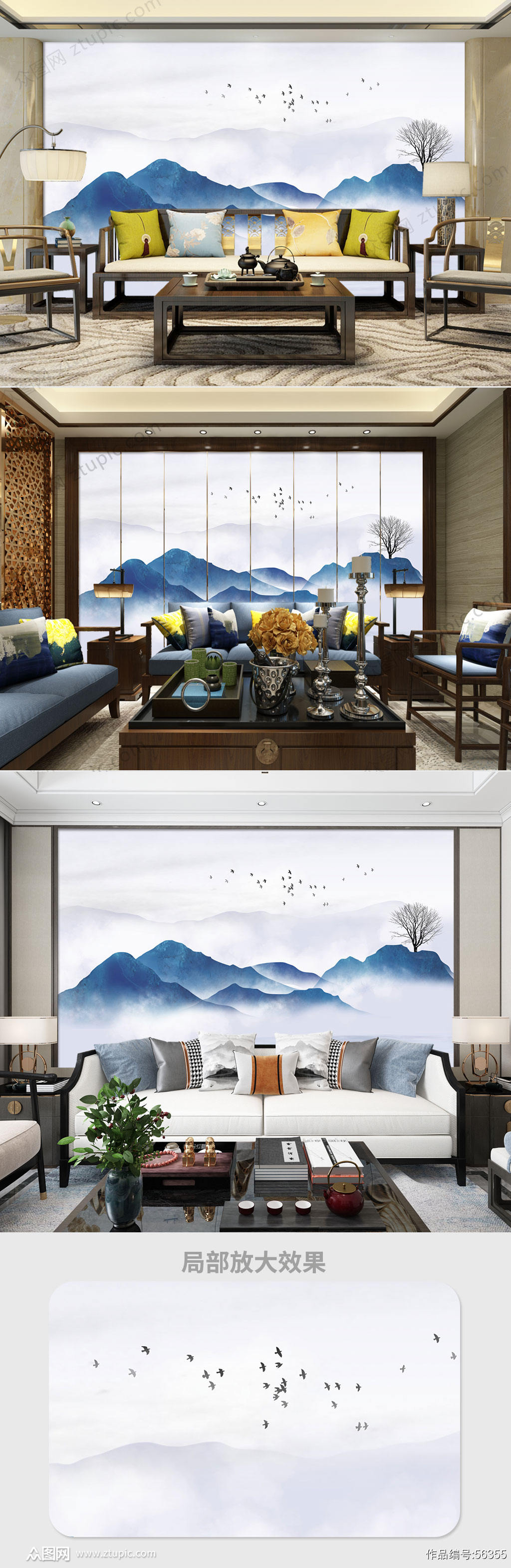 中式水墨山水电视背景墙素材