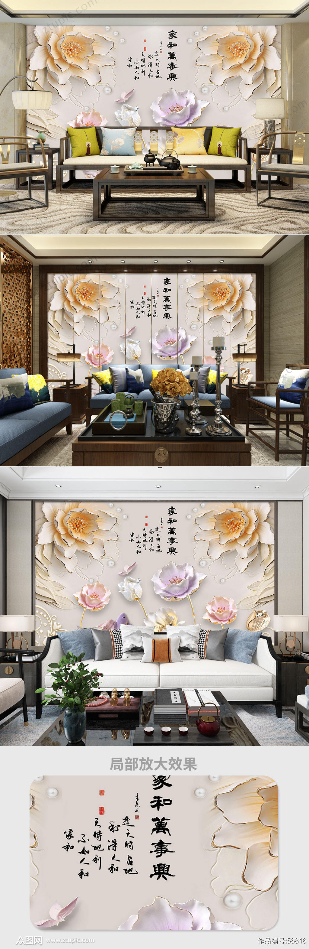 浮雕荷花花朵背景墙素材