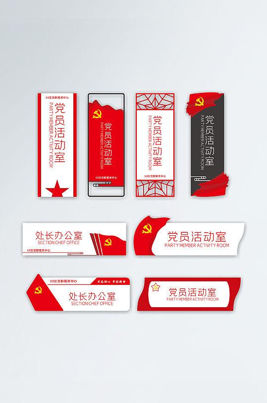 中国风党政警务机关党员活动室门牌党建导视牌 科室牌-众图网