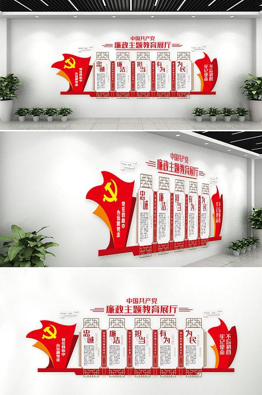 中国共产党廉政主题展厅文化墙-众图网