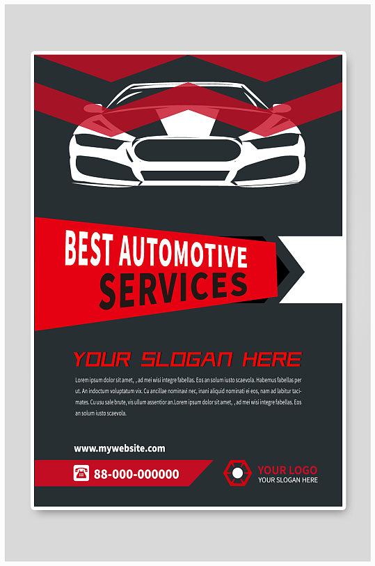 简约黑色汽车服务海报-众图网