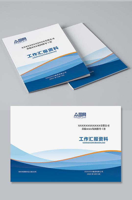 蓝色大气科技工作汇报经典封面设计