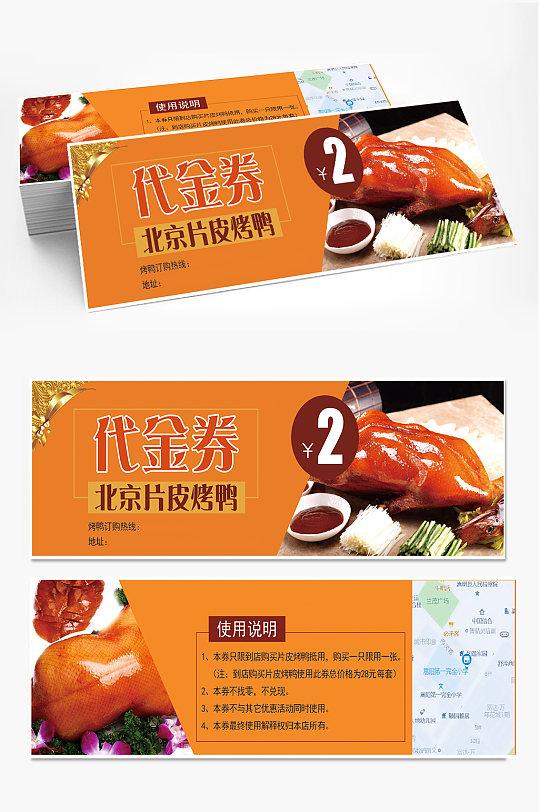 北京烤鸭代金券消费券-众图网