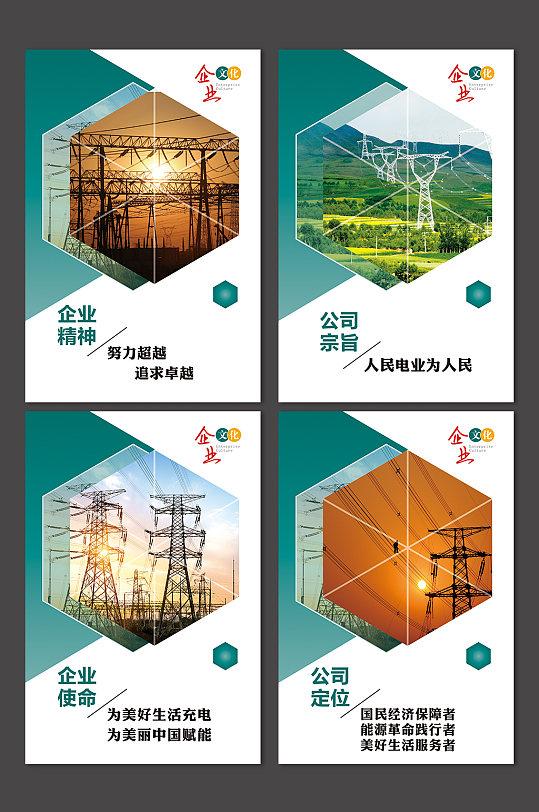 国家电网企业文化海报展板