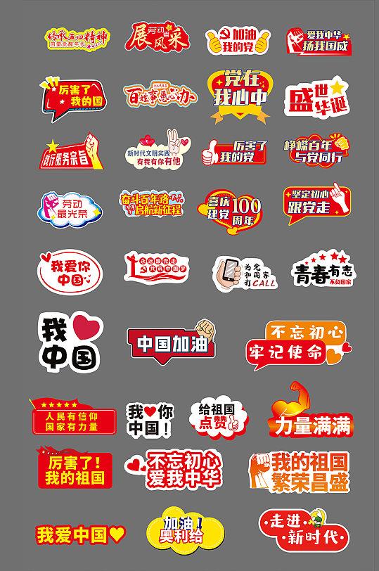 建党100周年党建手举牌-众图网