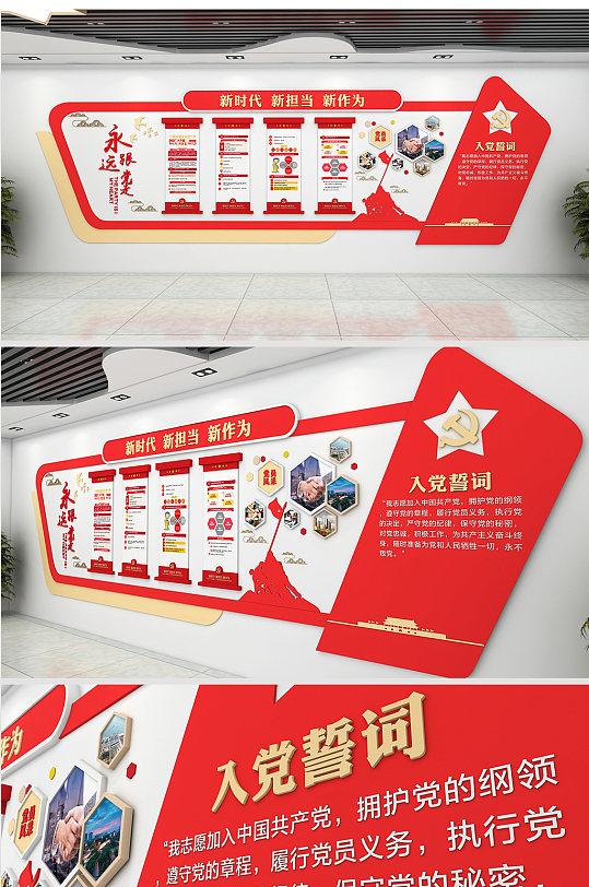 中共十九大文化墙设计-众图网