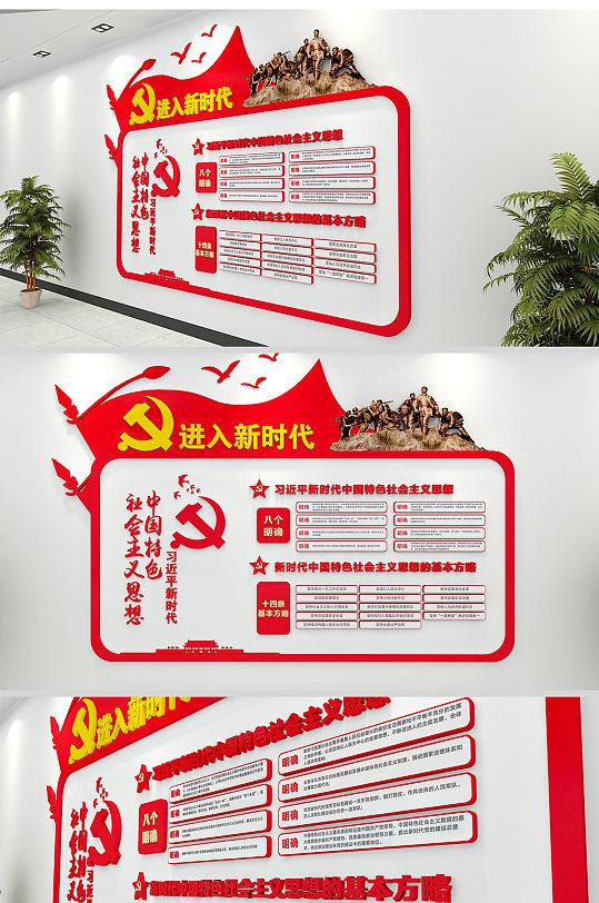 红色大气党建文化墙设计-众图网