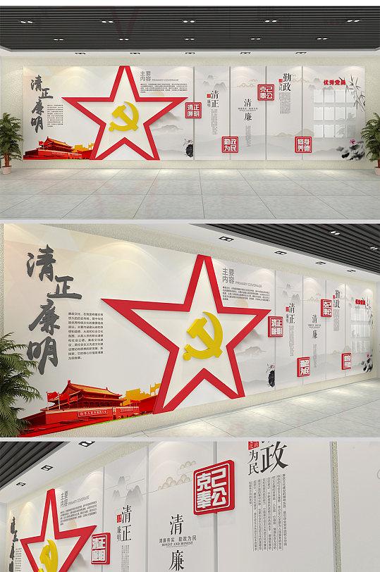 廉洁廉政文化建设文化墙设计-众图网