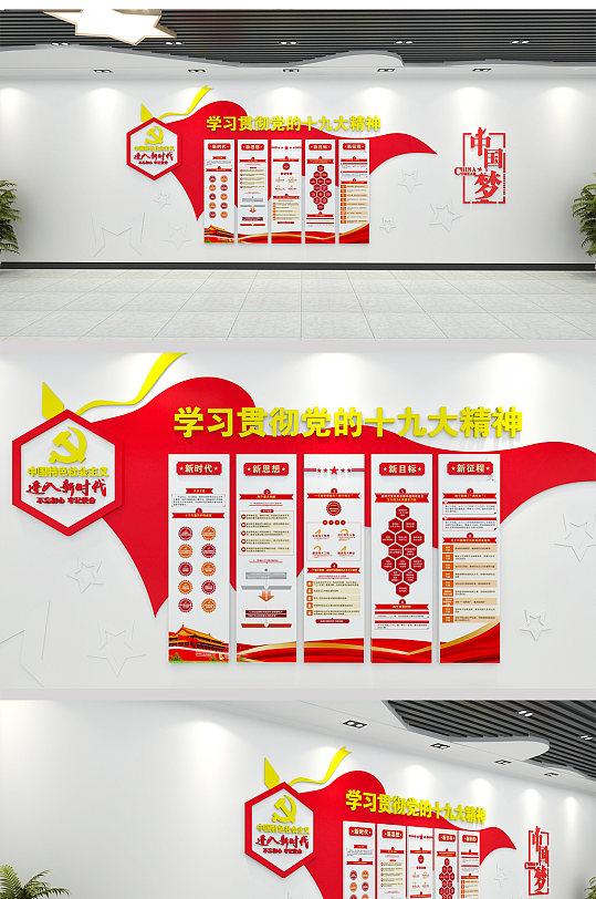十九大文化墙设计-众图网