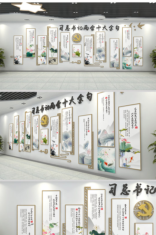 新中式荷花两会金句廉政文化墙设计-众图网