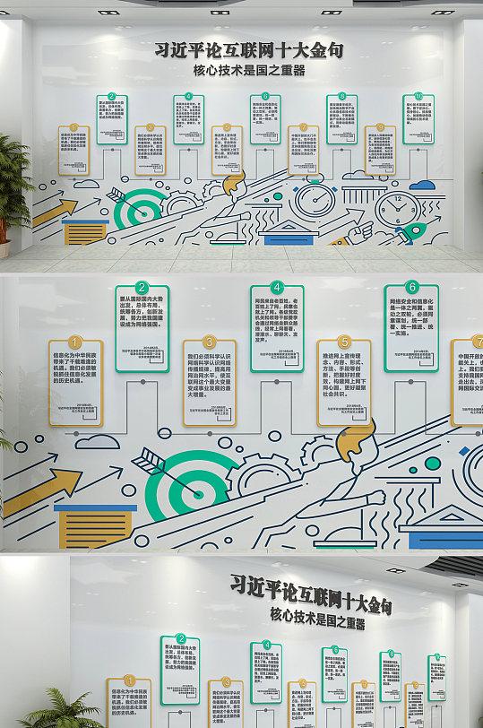 党建互联网十大金句文化墙-众图网