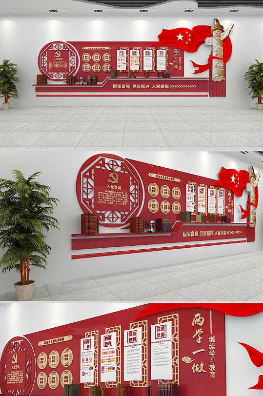中式风入党誓词党建文化墙-众图网