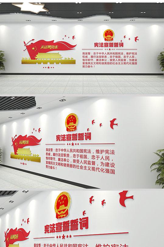 简约宪法宣誓文化墙-众图网