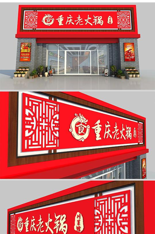 新中式火锅店仿古门头-众图网