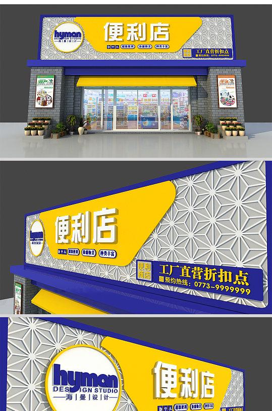 超市简约大气便利店门头设计图片-众图网