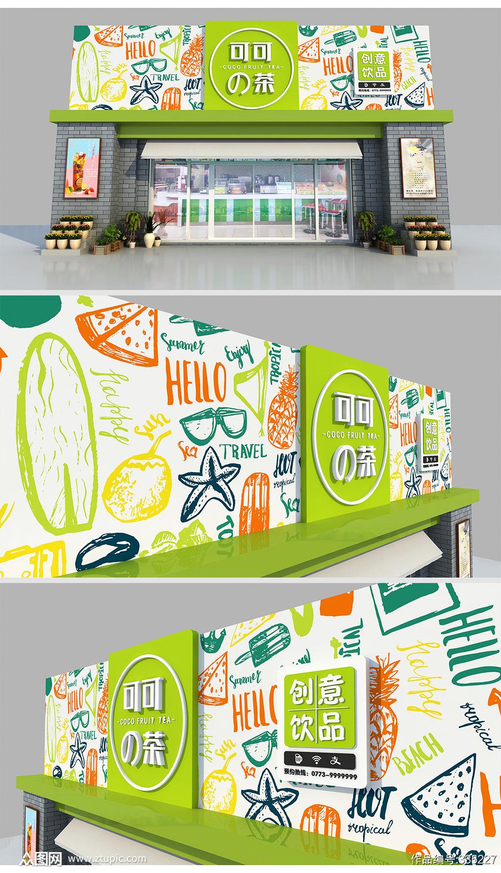 绿色时尚奶茶店门头招牌素材