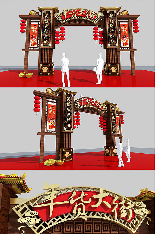 木质新年美陈拱门设计春节商场拱门-众图网