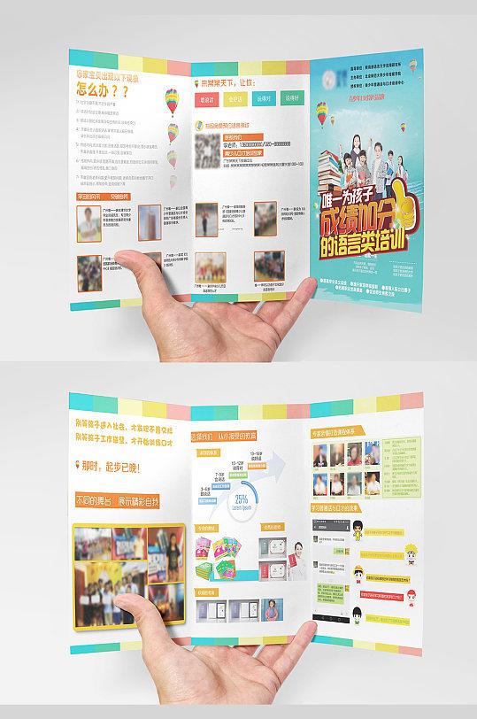 教育招生三折页设计图片-众图网